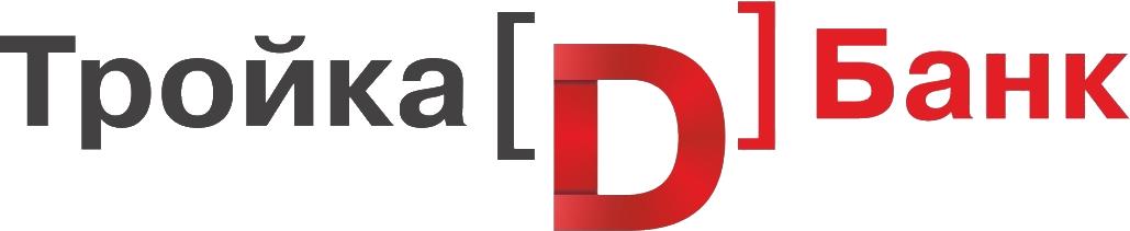 Тройка Д банк